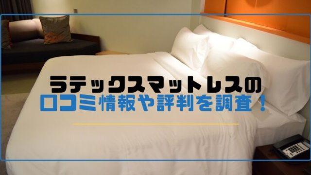 ラテックスマットレス 口コミ 評判