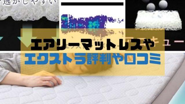 エアリーマットレス 評判 口コミ