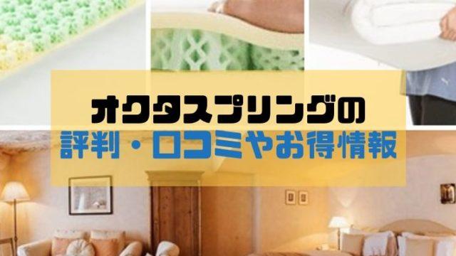 オクタスプリング 評判 口コミ
